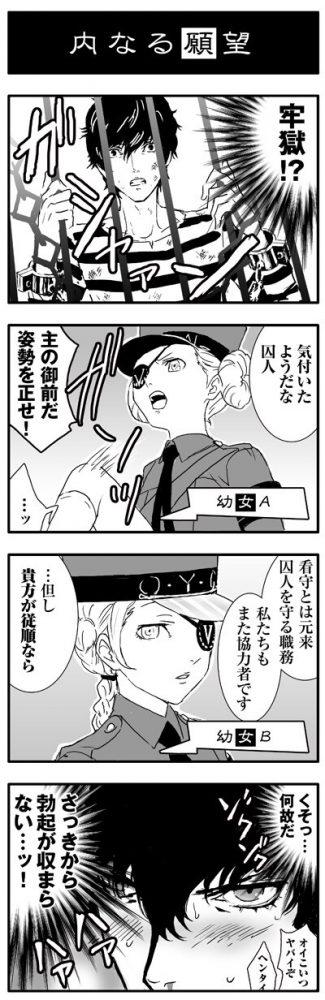 ペルソナ 5 pixiv 漫画